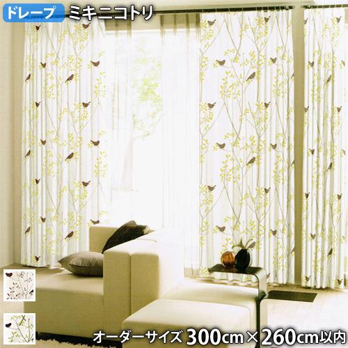 ドレープカーテン MIKI NI KOTORI-ミキニコトリ-(オーダーサイズ 幅300cm×丈260cm以内)ウォッシャブル 遮光2級 形状記憶加工