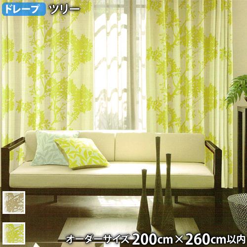 ドレープカーテン TREE-ツリー(オーダーサイズ 幅200cm×丈260cm以内)ウォッシャブル 遮光1級 形状記憶加工