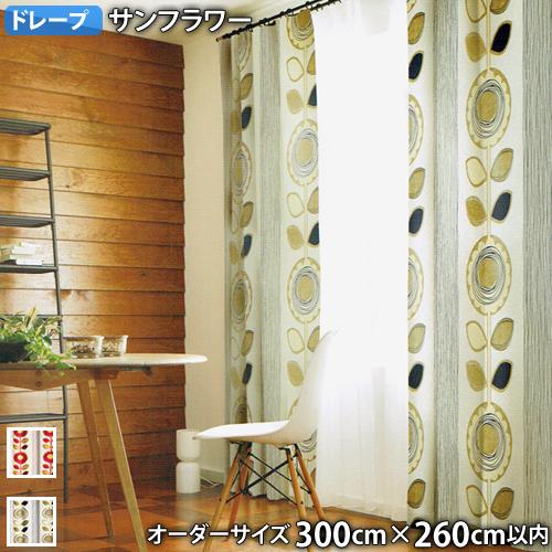 ドレープカーテン SUN FLOWER-サンフラワー(オーダーサイズ 幅300cm×丈260cm以内)ウォッシャブル 遮光2級 形状記憶加工 ポイント10倍