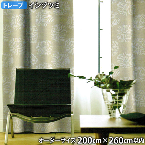 ドレープカーテン ISHIZUTSUMI-イシヅツミ(オーダーサイズ 幅200cm×丈260cm以内)ウォッシャブル 遮光3級 形状記憶加工