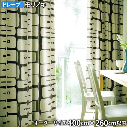 ドレープカーテン MORINOKI-モリノキ(オーダーサイズ 幅400cm×丈260cm以内)ウォッシャブル 遮光3級 形状記憶加工 ポイント10倍