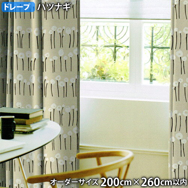 ドレープカーテン HATSUNAGI-ハツナギ(オーダーサイズ 幅200cm×丈260cm以内)ウォッシャブル 遮光3級 形状記憶加工