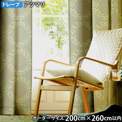 ドレープカーテン ATSUMARI-アツマリ(オーダーサイズ 幅200cm×丈260cm以内)ウォッシャブル 遮光3級 形状記憶加工