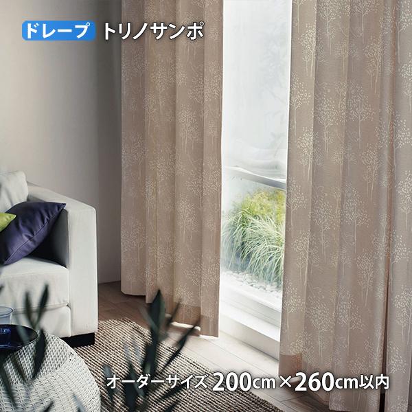 ドレープカーテン TORI NO SANPO-トリノサンポ(オーダーサイズ 幅200cm×丈260cm以内)ウォッシャブル 遮光3級 形状記憶加工
