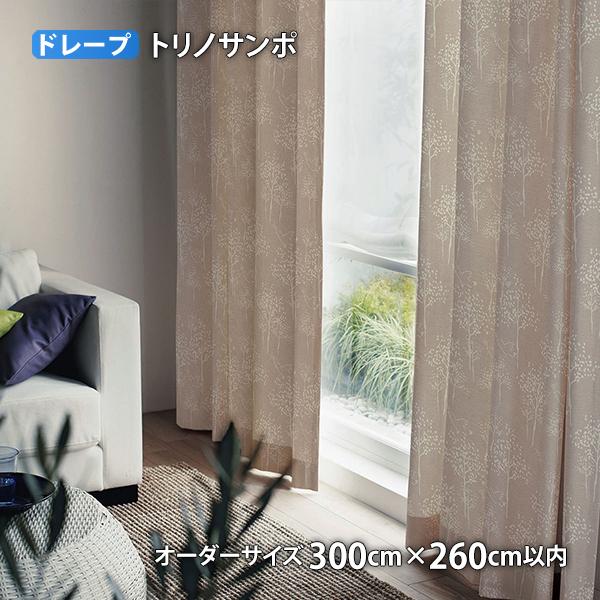 ドレープカーテン TORI NO SANPO-トリノサンポ(オーダーサイズ 幅300cm×丈260cm以内)ウォッシャブル 遮光3級 形状記憶加工 ポイント10倍