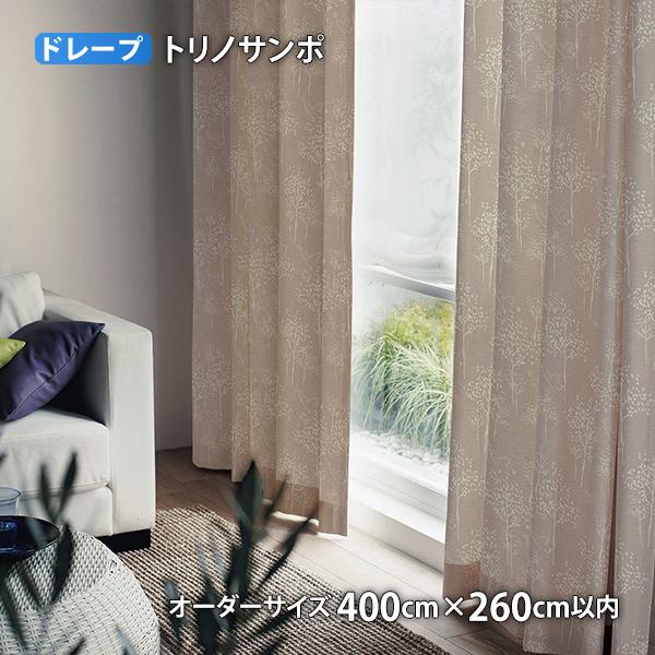 ドレープカーテン TORI NO SANPO-トリノサンポ(オーダーサイズ 幅400cm×丈260cm以内)ウォッシャブル 遮光3級 形状記憶加工
