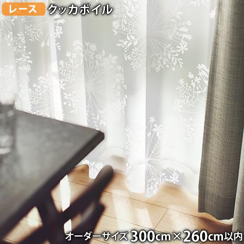 レースカーテン KUKKAVOILE-クッカボイル(オーダーサイズ 幅300cm×丈260cm以内)ウォッシャブル ボイル シアー