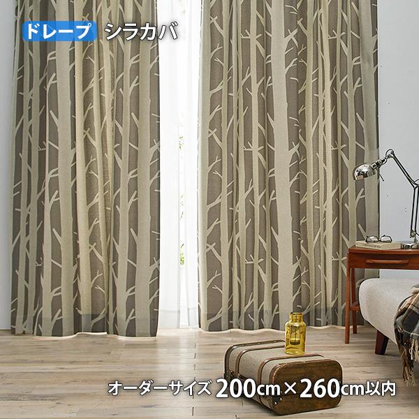 ドレープカーテン SHIRAKABA-シラカバ(オーダーサイズ 幅200cm×丈260cm以内) ウォッシャブル 遮光3級 形状記憶加工