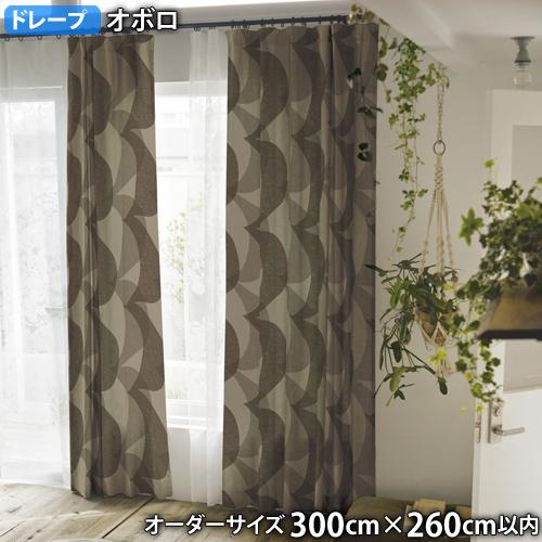 ドレープカーテン OBORO-オボロ(オーダーサイズ 幅300cm×丈260cm以内) ウォッシャブル 遮光3級 形状記憶加工