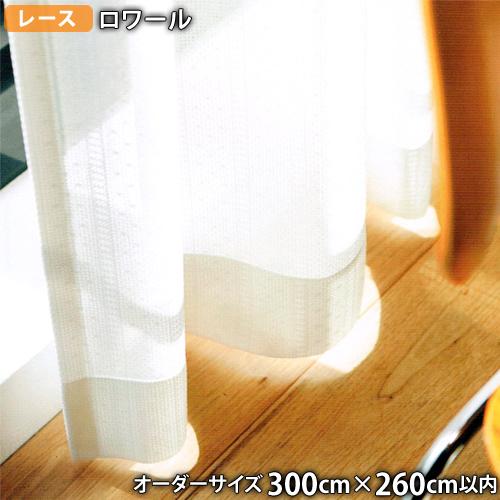 レースカーテン LOIRE-ロワール(オーダーサイズ 幅300cm×丈260cm以内)ウォッシャブル 防炎 遮熱 ミラーレース ボイル シアー