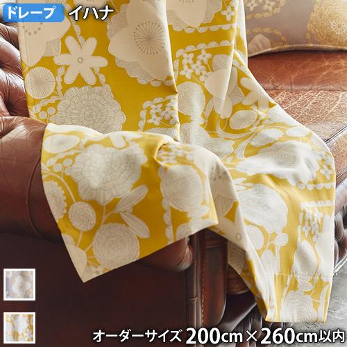 ドレープカーテン IHANA-イハナ(オーダーサイズ 幅200cm×丈260cm以内)ウォッシャブル 遮光3級 遮光2級 形状記憶加工