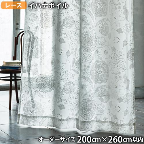 レースカーテン IHANAVOILE-イハナボイル(オーダーサイズ 幅200cm×丈260cm以内)ウォッシャブル ボイル シアー
