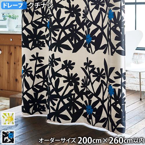 ドレープカーテン KUCHINASHI-クチナシ(オーダーサイズ 幅200cm×丈260cm以内)ウォッシャブル 遮光2級 遮光3級 形状記憶加工