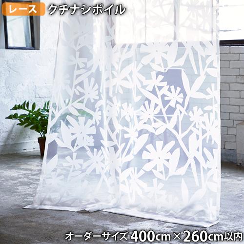 レースカーテン KUCHINASHIVOILE-クチナシボイル(オーダーサイズ 幅400cm×丈260cm以内)ウォッシャブル ボイル シアー