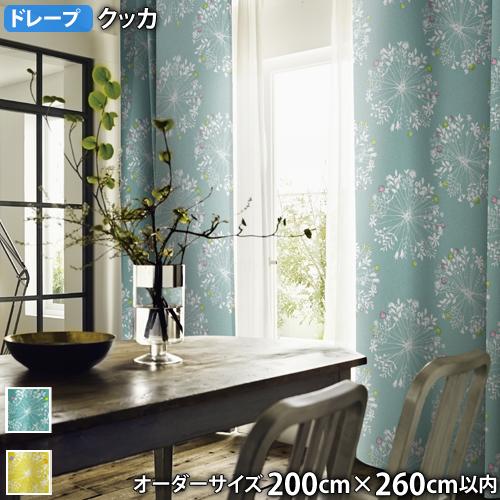ドレープカーテン KUKKA-クッカ(オーダーサイズ 幅200cm×丈260cm以内) ウォッシャブル 遮光2級 形状記憶加工