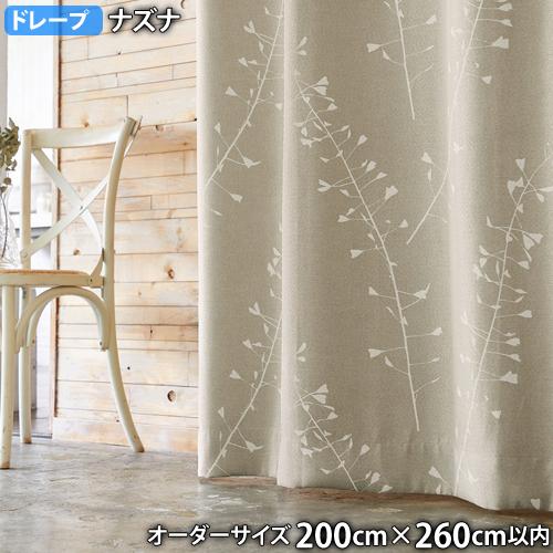 ドレープカーテン NAZUNA-ナズナ(オーダーサイズ 幅200cm×丈260cm以内) ウォッシャブル 遮光3級 形状記憶加工