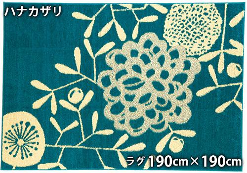HANAKAZARI ハナカザリ(190cm×190cm)防ダニ 滑り止め ホットカーペットOK 低ホルムアルデヒド
