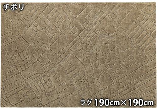TIVOLI チボリ(190cm×190cm)防ダニ 滑り止め ホットカーペットOK 低ホルムアルデヒド
