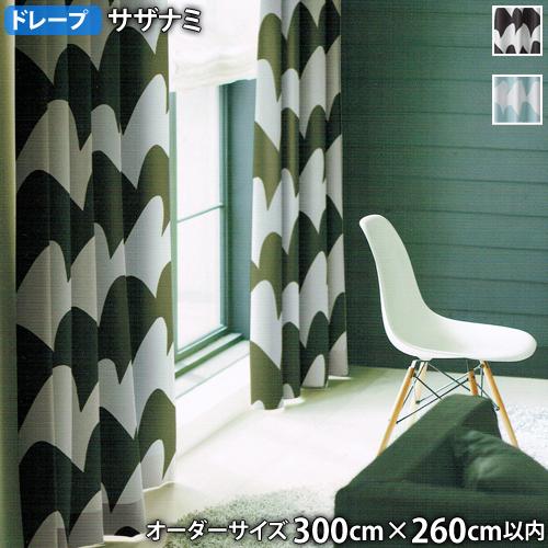 ドレープカーテン SAZANAMI-サザナミ(オーダーサイズ 幅300cm×丈260cm以内)ウォッシャブル 遮光2級 形状記憶加工 ポイント10倍