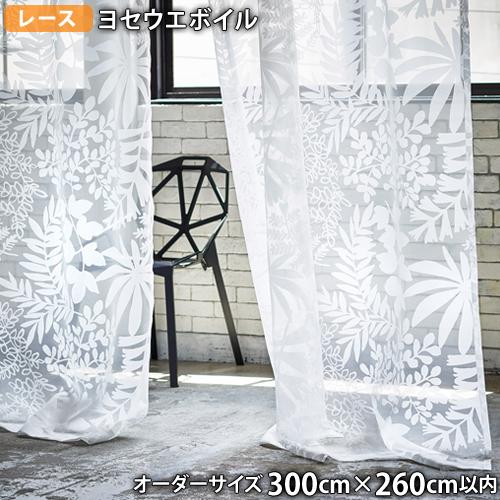レースカーテン YOSEUEVOILE-ヨセウエボイル(オーダーサイズ 幅300cm×丈260cm以内)ウォッシャブル ポイント10倍 ボイル シアー