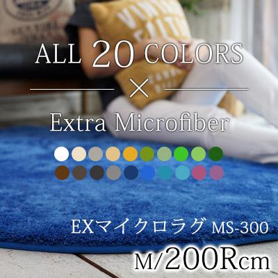 トシシミズ EXマイクロラグ MS-300(円形 直径200cm)ウォッシャブル マイクロファイバー 低ホルムアルデヒド 床暖・ホットカーペット対応 裏面滑りにくい加工 洗える 丸洗い