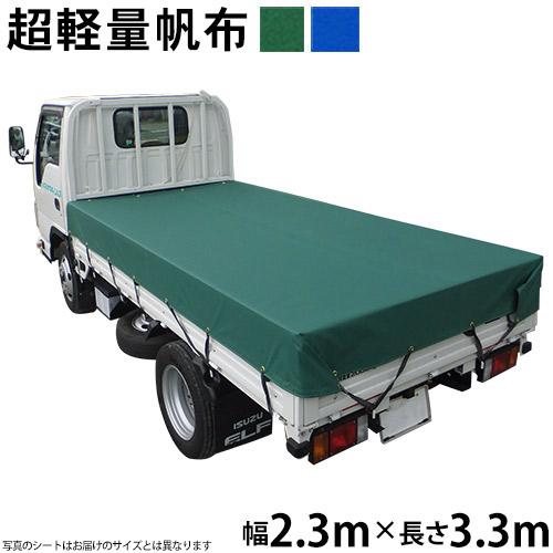 トラックシート 帆布 2.3m×3.3m 超軽量帆布400L 荷台シート 荷台カバー 2t車 東レ 新着 ブルー トレダック グリーン 日本正規品