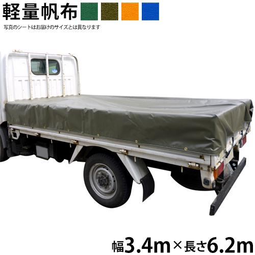 ご注文で当日配送 トラックシート 帆布 3.4m×6.2m 軽量帆布 荷台シート 荷台カバー グリーン ブルー オレンジ OD 売買