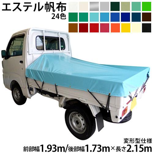 プロ・マニア用 軽トラックシート(前部W1.93m後部W1.73m×長さL2.15m)エステルカラー帆布(全24色) 荷台シート 荷台カバー 軽トラ