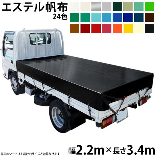 トラックシート 帆布 2.2m×3.4m エステルカラー帆布 今ダケ送料無料 全24色 荷台カバー お気に入 2t車 荷台シート