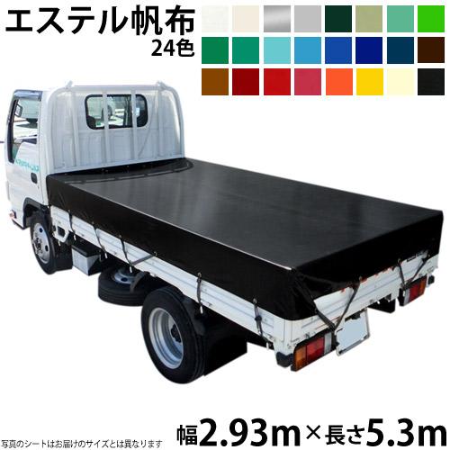 最新 日本産 トラックシート 帆布 2.93m×5.3m エステルカラー帆布 全24色 荷台カバー 荷台シート