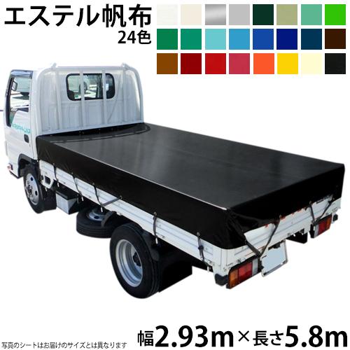 トラックシート(2.93m×5.8m)エステルカラー帆布(全24色) 荷台シート 荷台カバー