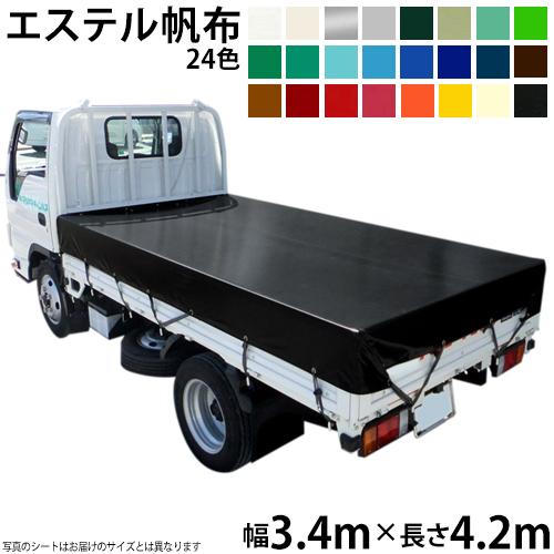 トラックシート 帆布 3.4m×4.2m エステルカラー帆布 荷台シート 日本 通販 荷台カバー 全24色