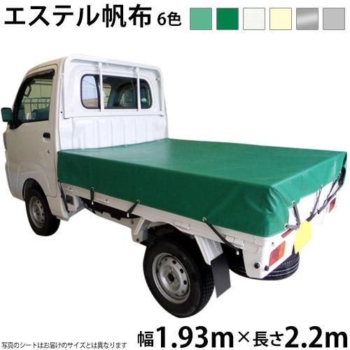 軽トラックシート(1.93m×2.2m)エステルカラー帆布(6色)荷台シート 荷台カバー 軽トラ