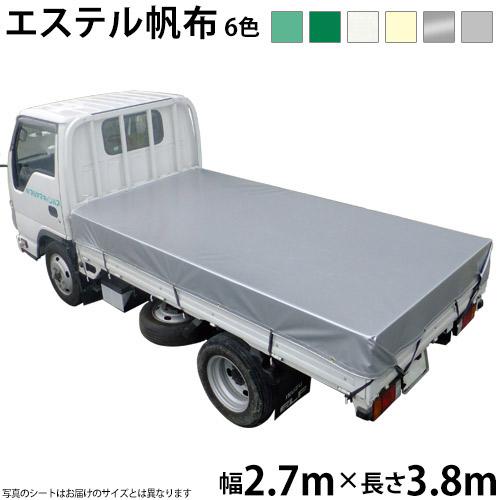 トラックシート 帆布 2.7m×3.8m 日本製 エステルカラー帆布 荷台シート 荷台カバー 付与 6色