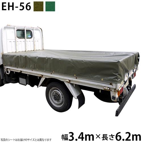 トラックシート(3.4m×6.2m)EH-56 荷台シート 荷台カバー