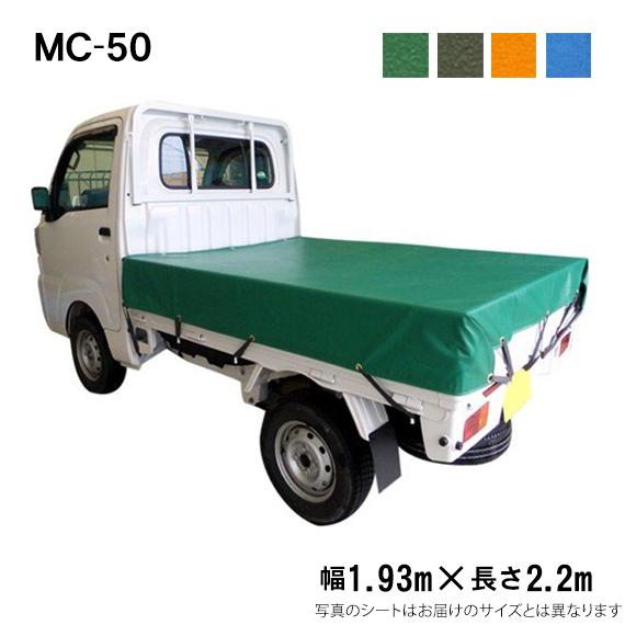 トラックシート 帆布 軽トラックシート 1.93m×2.2m 激安通販販売 MC-50 荷台シート 荷台カバー ブルー エステル帆布 グリーン オレンジ OD 軽トラ 新品未使用正規品