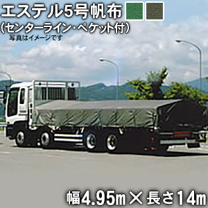 トラックシート(センターライン入り・三角又は帯ペケット付)(4.95m×14m)エステル帆布5号 荷台シート 荷台カバー 10t車 トレーラー 大型