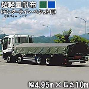 卸売 トラックシート(センターライン入り 大型・三角又は帯ペケット付)(4.95m×10m)超軽量帆布400L トレーラー 荷台シート 10t車 荷台カバー 10t車 トレーラー 大型, SPORTS アイビー:f5a7204a --- lebronjamesshoes.com.co