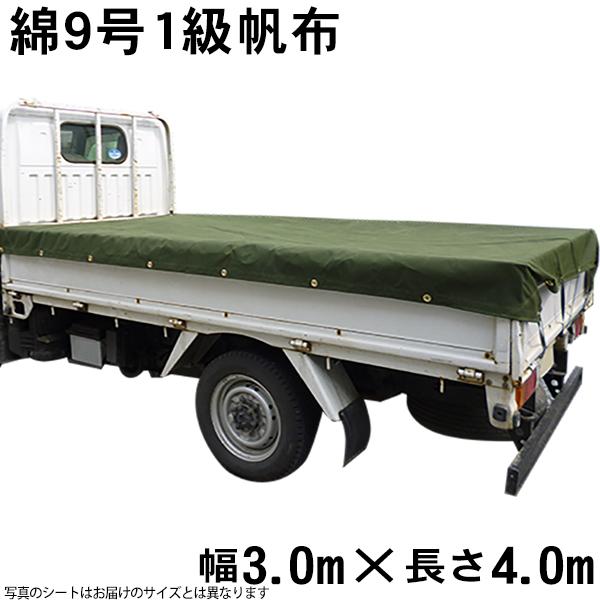 綿帆布トラックシートOD色(綿9号1級帆布OD色菊水防水)(3.0m×4.0m) 荷台シート 荷台カバー