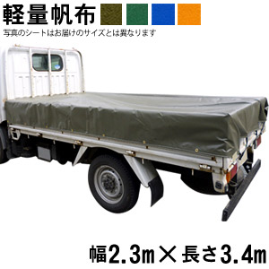トラックシート 帆布 2.3m×3.4m 軽量帆布 荷台シート 今だけ限定15%OFFクーポン発行中 荷台カバー 新生活 OD オレンジ 2t車 ブルー グリーン