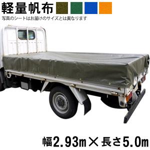 トラックシート 帆布 2.93m×5.0m 軽量帆布 荷台シート 荷台カバー グリーン OD 市販 半額 オレンジ ブルー 5m