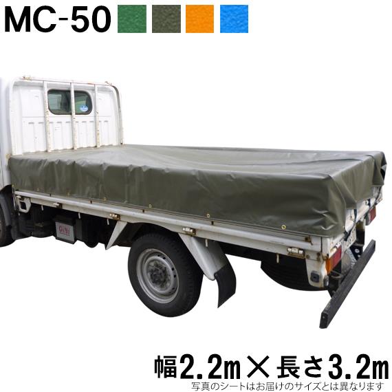 トラックシート 帆布 トラックシート(2.2m×3.2m)MC-50 荷台シート 荷台カバー 2t車 エステル帆布 グリーン OD オレンジ ブルー