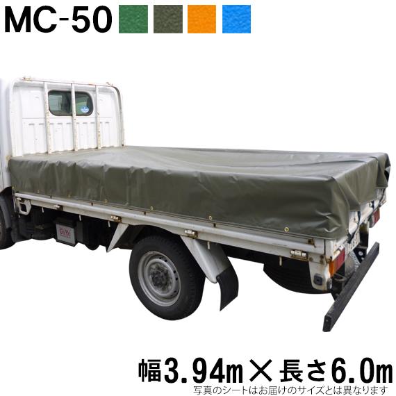 春の新作 トラックシート 帆布 3.94m×6.0m MC-50 荷台シート 荷台カバー ギフト 4t車 OD ブルー グリーン 6m 中型 オレンジ エステル帆布
