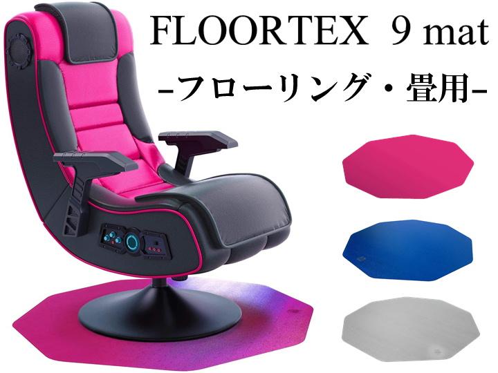 日本正規総代理店 10年保証付 最安値に挑戦 椅子の動きが計算された九角形 保護マット FLOORTEX フロアテックス 9角形 ポリカーボネート 在庫あり チェアマット フローリング 畳用 おしゃれ 96 98cm マッサージチェア × ゲーム 121001009 オフィス リモートワーク 椅子 全3色