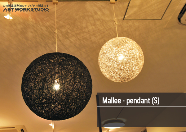 天井用照明 AW-0050 ARTWORKSTUDIO 「Mallee-pendant(S)」 マリーペンダントS【送料無料】【smtb-TK】アートワークスタジオ