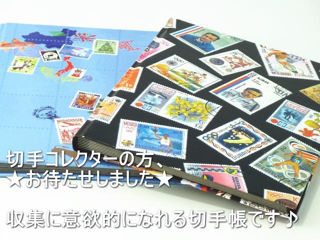 エグザコンタ | French | Stamp | Album of stamps | Stamp stock book | Stamp | Cut  it