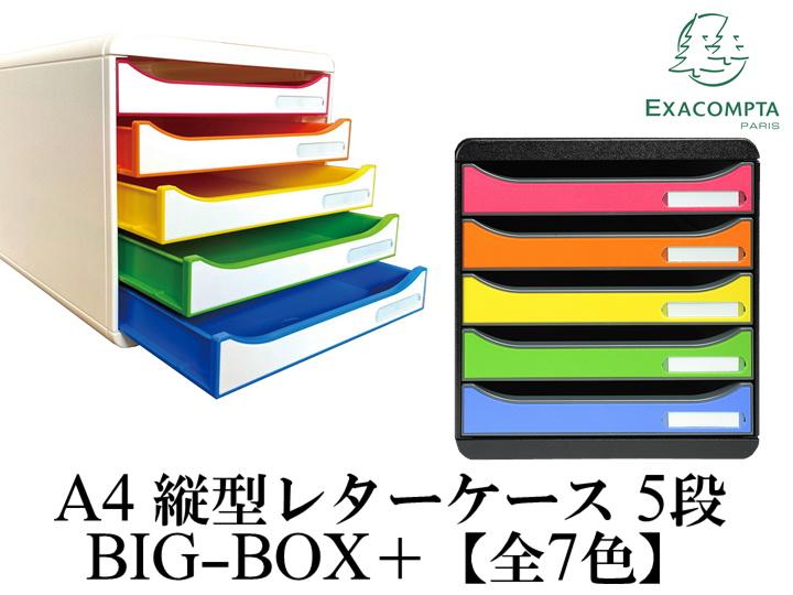 日本正規総代理店 10年保証付 レターケースの最高峰 EXACOMPTA BIG 最新アイテム BOX エグザコンタ ビッグボックス 最安値挑戦 プラス A4 縦型 整理収納 小物入れ おしゃれ 5段 レターケース 書類整理 定番カラー全7色 オフィス用品 引出し 卓上