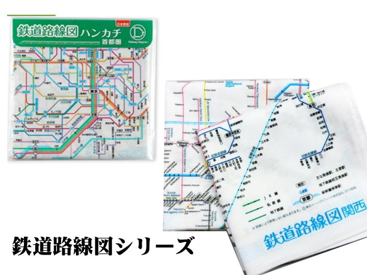 綿100% 日本製 信憑 見ているだけで楽しい路線図はんかち 東京カートグラフィック 人気 おすすめ 鉄道路線図 ハンカチ 全3種 鉄道 おしゃれ 駅 電車 雑貨 プレゼント