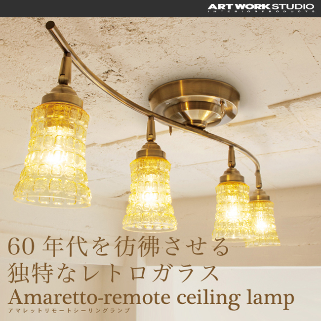 thewind rakuten global market amaretto remote ceiling lamp