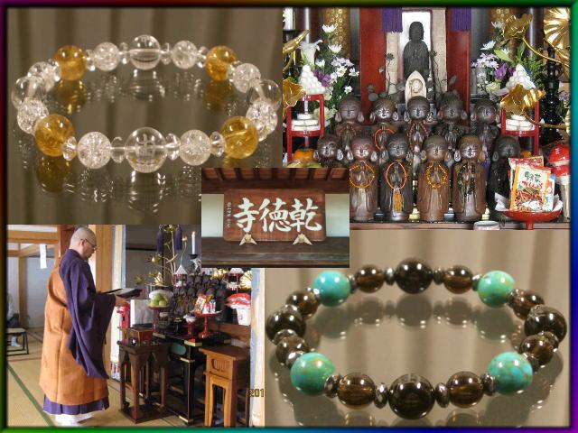 由成地蔵尊 御祈祷ブレスレット 選べるデザイン14種類桐箱入りでお届け 長福山乾徳寺の和尚が1本1本御祈祷しています